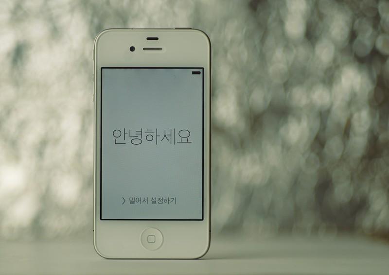 Dieses Bild zeigt die Schrift auf einem Handy in fremder Sprache.